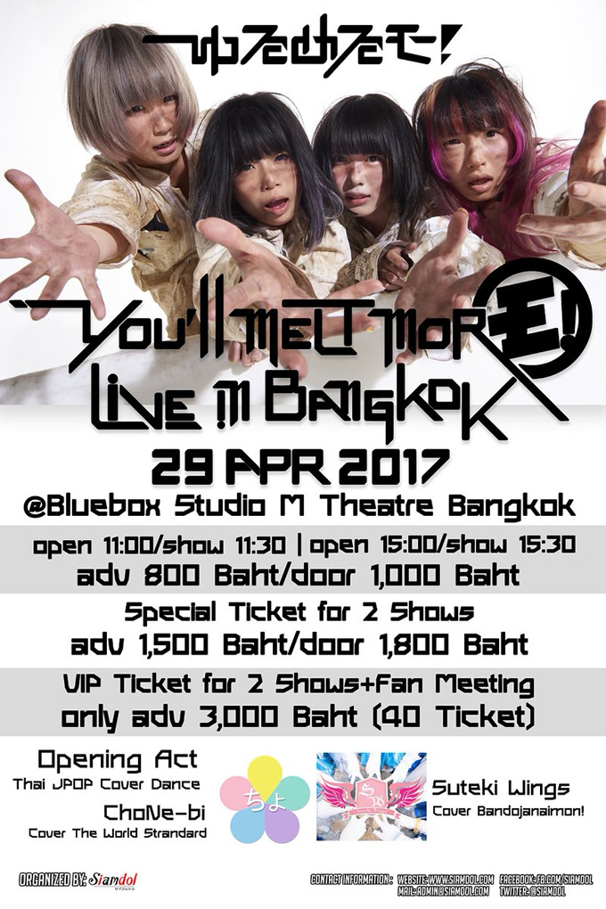 ylmlm-live-in-bangkok-2017-poster