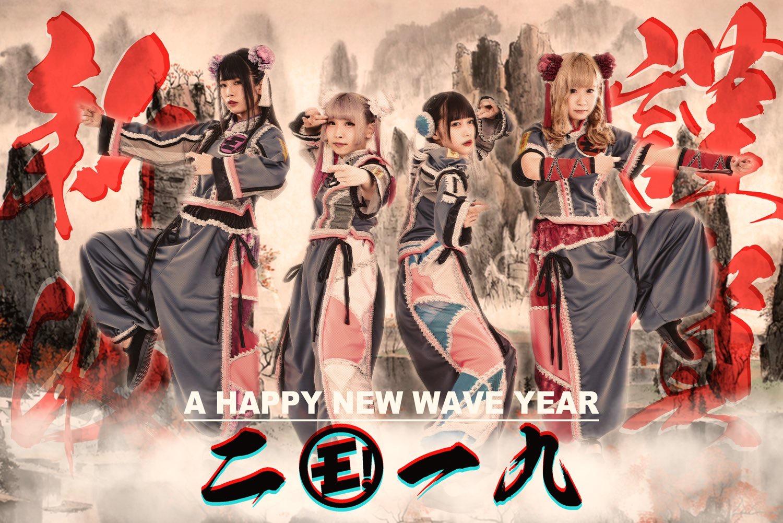 ゆるめるモ!大阪\u0026東京で新年会開催!